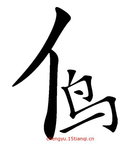 疯狂猜成语所有答案:小鸟依人($info['id'])